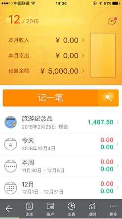 随手记五年连续第一财务专业基因成就中国版intuit【资讯】
