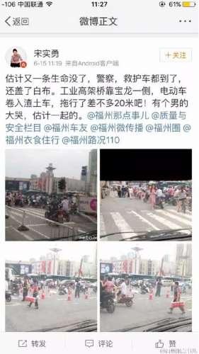 福州宝龙附近发生惨烈车祸!一女子当场被撞死