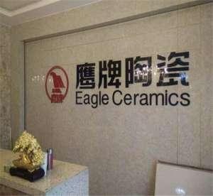 鹰牌瓷砖质量好不好 鹰牌瓷砖是一线品牌吗资讯生活