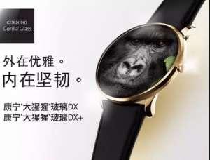 三星Galaxy手表搭配康宁大猩猩玻璃DX+